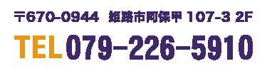〒670-0944姫路市阿保甲107-3 2F TEL.079-226-5910