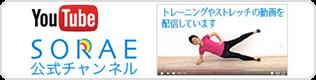 YouTube SORAE公式チャンネル